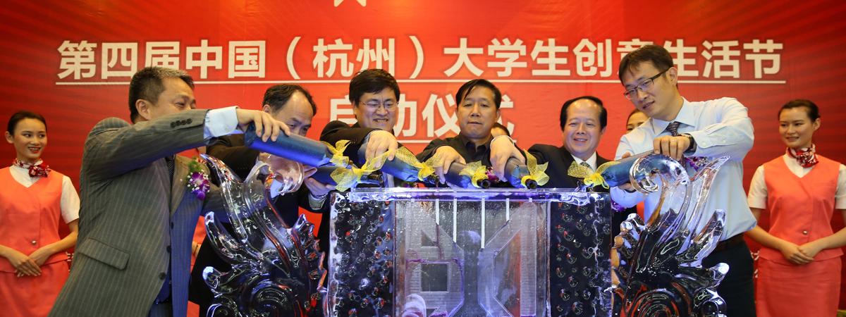 设计分院承办中国(杭州)大学生创意生活节相关活动