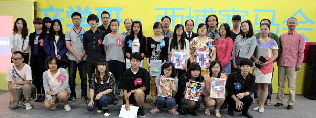 设计分院承办亚洲大学生生肖文化设计比赛
