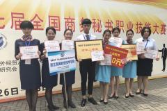 文秘学生荣获第七届全国商务秘书技能大赛团体一等奖