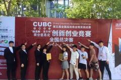 市场营销专业学生荣获第五届全国高校商业精英挑战赛创新创业总决赛一、二等奖