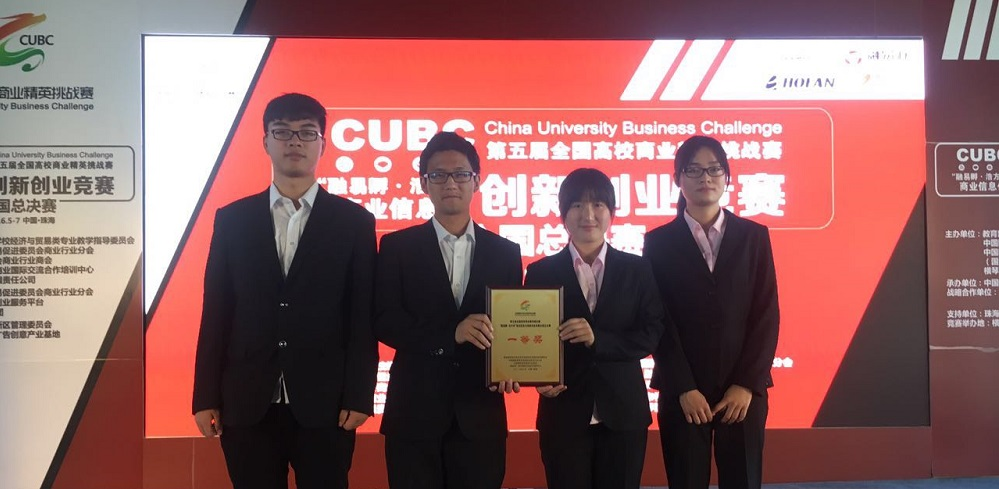 市场营销专业学生荣获全国高校商业精英挑战赛创新创业总决赛一、二等奖