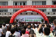 浙江育英职业技术学院隆重举行2017届学生毕业典礼