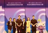 分院学生荣获浙江省职业规划大赛一等奖