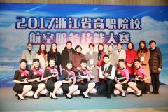空乘学生在省航空服务技能大赛中获1个一等奖3个二等奖4个三等奖