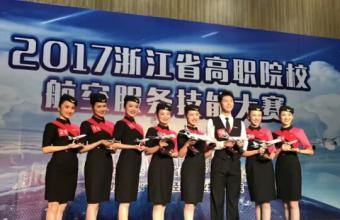 空乘学生囊获2017浙江省航空服务技能大赛一二三等奖
