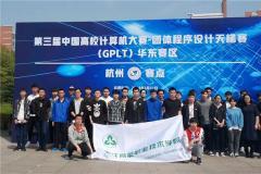 我院荣获第三届中国高校计算机大赛团体程序设计天梯赛高职高专组特等奖