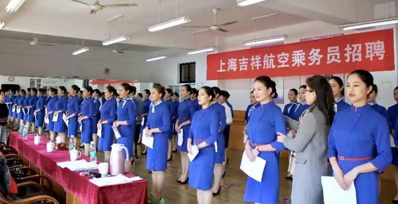 吉祥航空在学院举办2018年度空中乘务员招聘