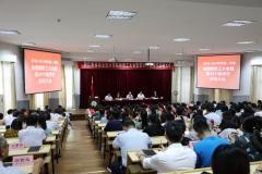 学院召开全体教职工大会  热烈庆祝第34个教师节