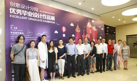 """2018届""""几何形""""优秀毕业设计作品在杭州图书馆展出"""