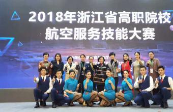 空乘专业学生连续三年荣获浙江省高职院校航空服务技能大赛一等奖