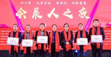 我院在2018中国会展业年会暨第十届中国(杭州)城市会展发展大会被评为杭州市会展业优秀教育机构