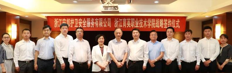 学院与浙江安邦护卫安全服务有限公司签署战略合作协议