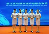 空乘专业学生承担省轨道交通产教融合联盟成立大会礼仪服务