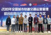 轨道专业学生荣获2019华东区有轨交通运营管理竞赛一、二等奖