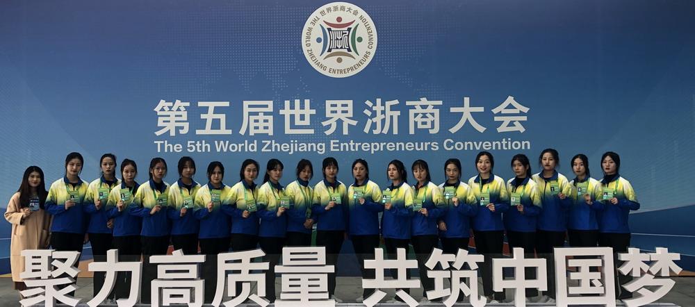 商贸学子参与第五届世界浙商大会志愿服务